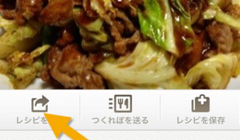 CookPadのレシピ管理をPocket経由に変えたらすごく快適になった