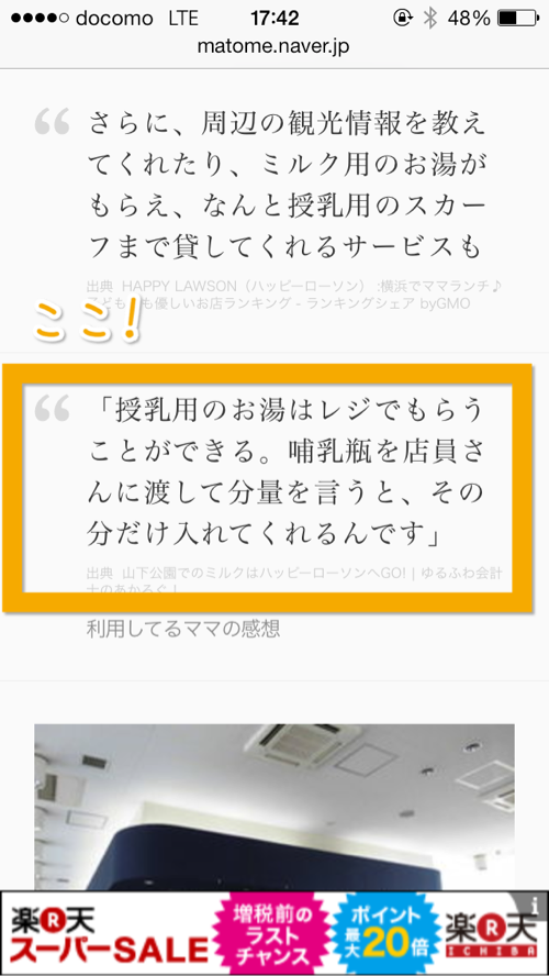 NAVERまとめの記事