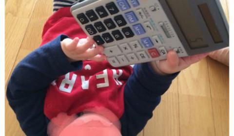 赤ちゃんの玩具に最適!?電卓を与えてみたらすごく食いついた