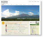 軽井沢旅行一日目。嬬恋へ。