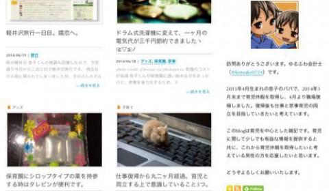ブログデザインをリニューアルしていただきました(≧з≦)
