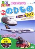千円で購入した乗り物DVDへの食い付きがすごい(≧з≦)