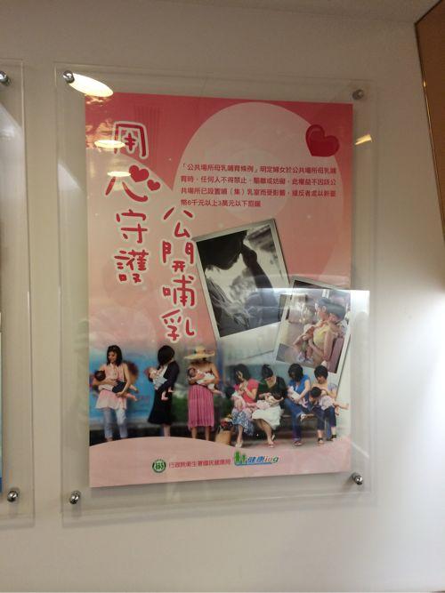 公開哺乳のポスター