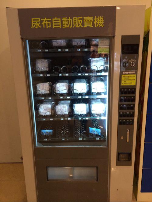 オムツ自販機