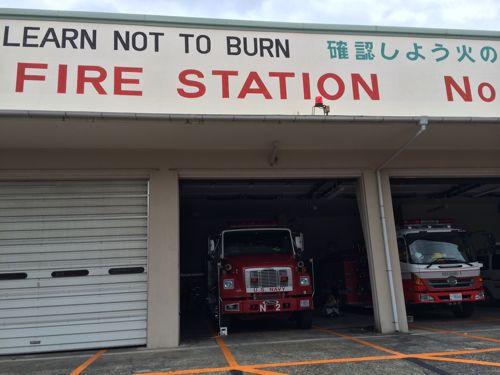 米軍の消防署