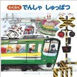 電車好きの一歳児が喜ぶ本