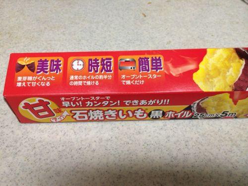 パルシステムの焼き芋ホイル