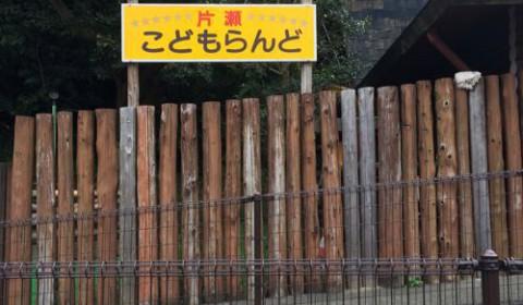 藤沢市の「片瀬こどもらんど」にお出かけ。ログハウス風の遊び場。