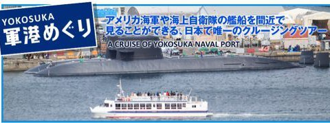 横須賀軍港めぐり(クルーズ)の楽しみ方。事前予約が無難です。