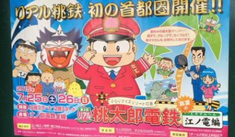 リアル桃鉄が江ノ電で開催。7月25,26日。桃鉄ファンも江ノ電ファンも集まれ!