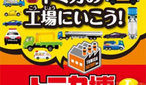 夏休みのおでかけに!トミカ博2015が横浜で開催中です。