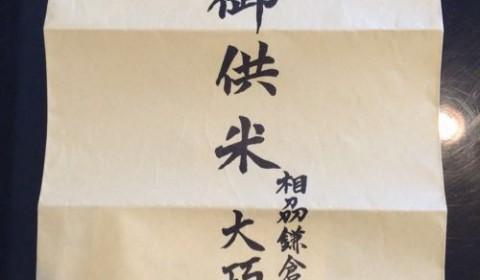 戌の日の安産祈願に鎌倉おんめさま大巧寺へ。性別は女の子!?