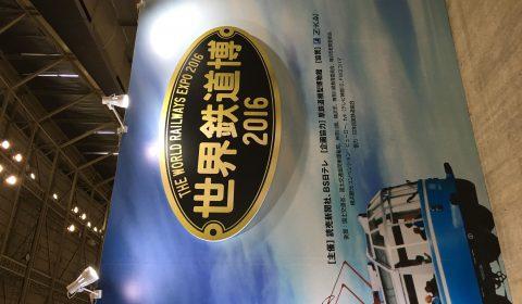 世界鉄道博2016に行ってきました。